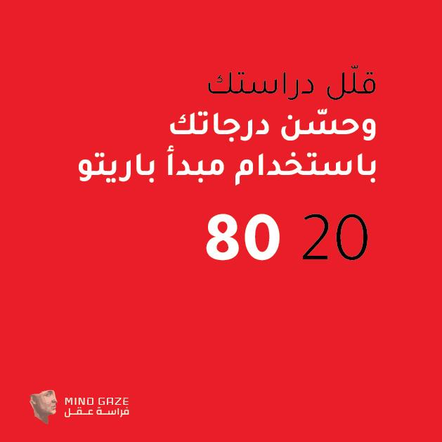 قلل دراستك وحسن درجاتك باستخدام مبدأ باريتو 20-80