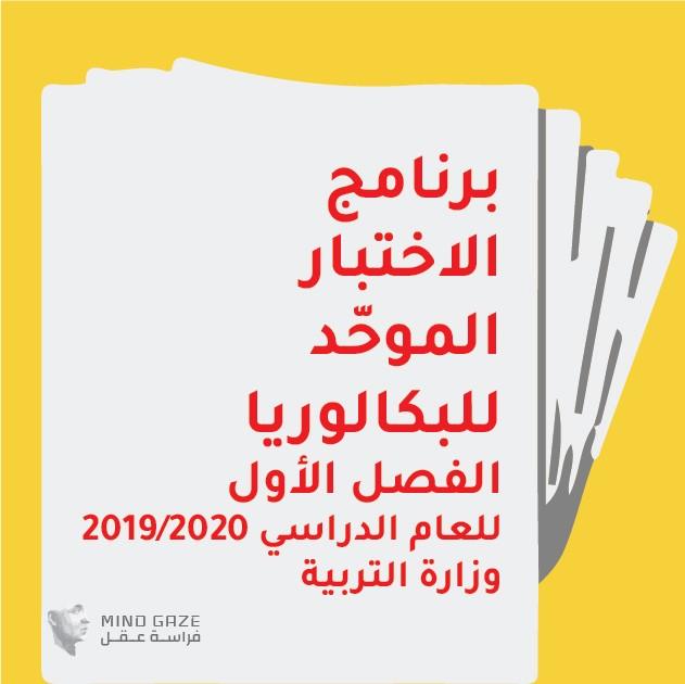 برنامج الاختبار الموحد للفصل الدراسي الأول 2019-2020
