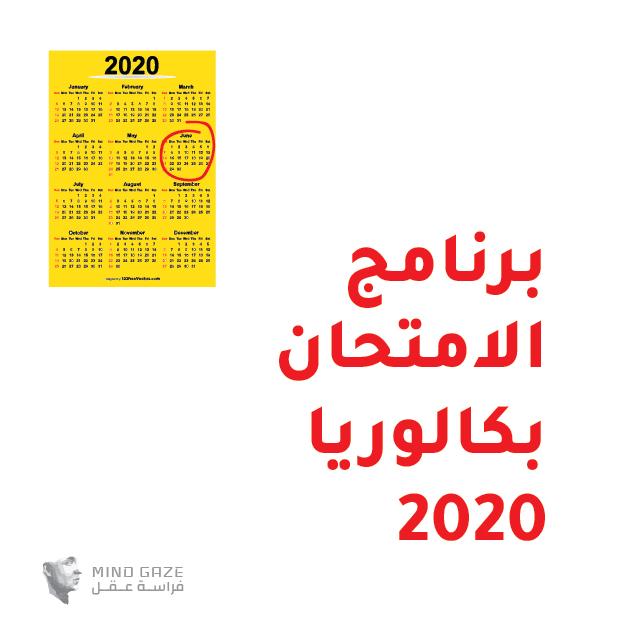 برنامج امتحان البكالوريا في سوريا لعام 2020 - الدورة الأولى